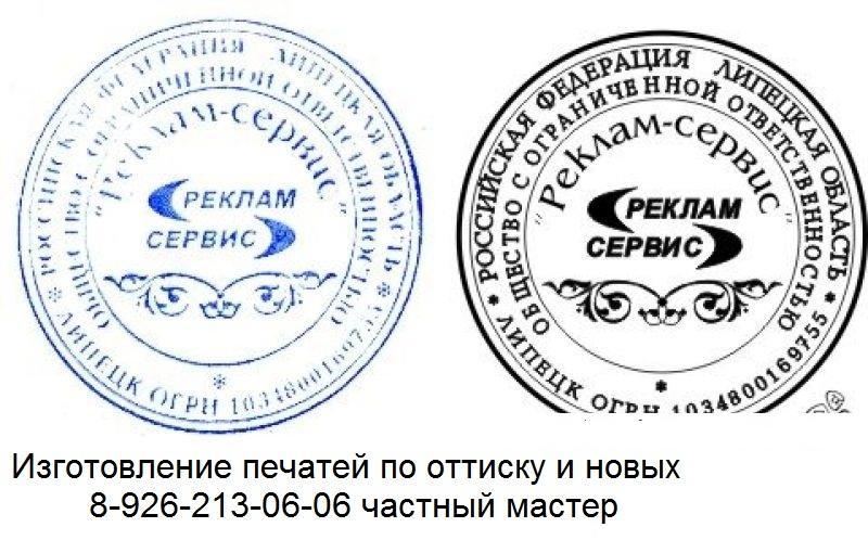 изготовить печать по оттиску в Москве