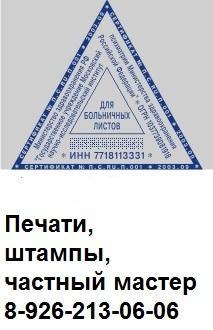 печать треугольная