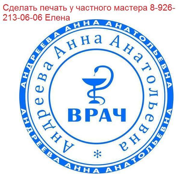 Медицинские книжки за 1 день с доставкой Пушкино